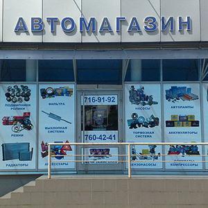 Автомагазины Плесецка