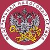 Налоговые инспекции, службы в Плесецке
