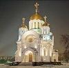 Религиозные учреждения в Плесецке